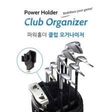 파워홀더 클럽 오거나이저(14개입) [XN014011000000000185]