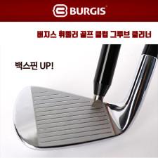 버지스 휘둘러 골프 클럽 그루브 클리너