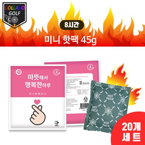 국산 미니 핫팩 20개 (8시간) 따뜻해서 행복한 하루 미니 핫팩 45g / KC인증