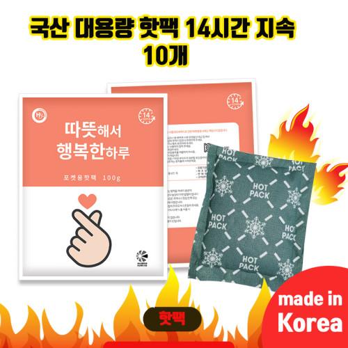 국산 포켓용 핫팩 10개 (14시간) 따뜻해서 행복한 하루 포켓용 핫팩 100g / KC인증