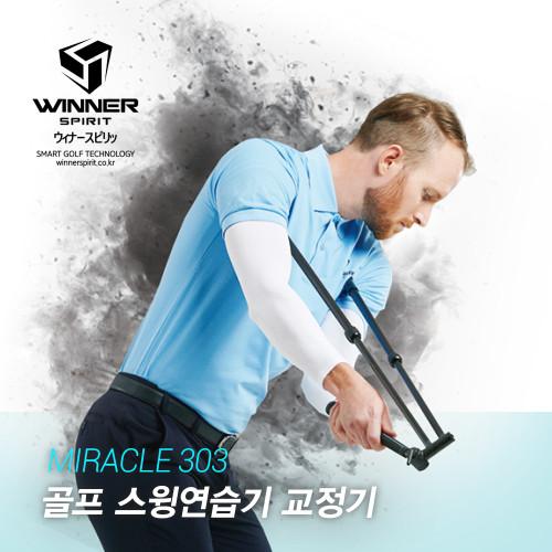 위너스피릿 미라클303 골프 자세 교정기