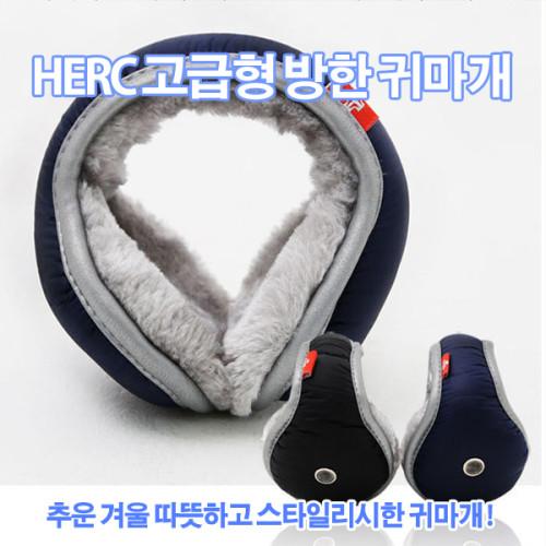 HERC 고급형 방한 귀마개 / 방한 귀마개 / 겨울 귀마개 (DMM-7671052)