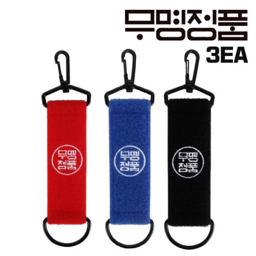 무명정품 골프장갑홀더 퍼펙트 장갑키퍼 3종세트