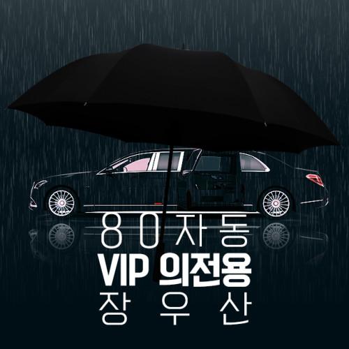 [베스트딜 특가] 80 자동 화이바 VIP 의전용 장우산 / 빅사이즈 우산 / 라운드 우산